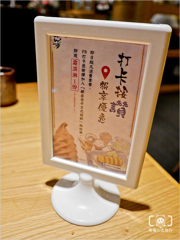 銀座杏子日式豬排-34.jpg