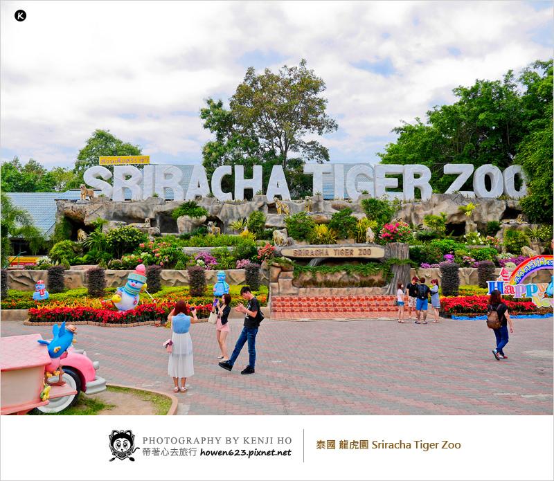 泰國龍虎園-1.jpg