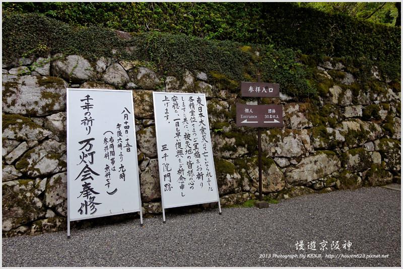 京都-大原三千院-23.jpg
