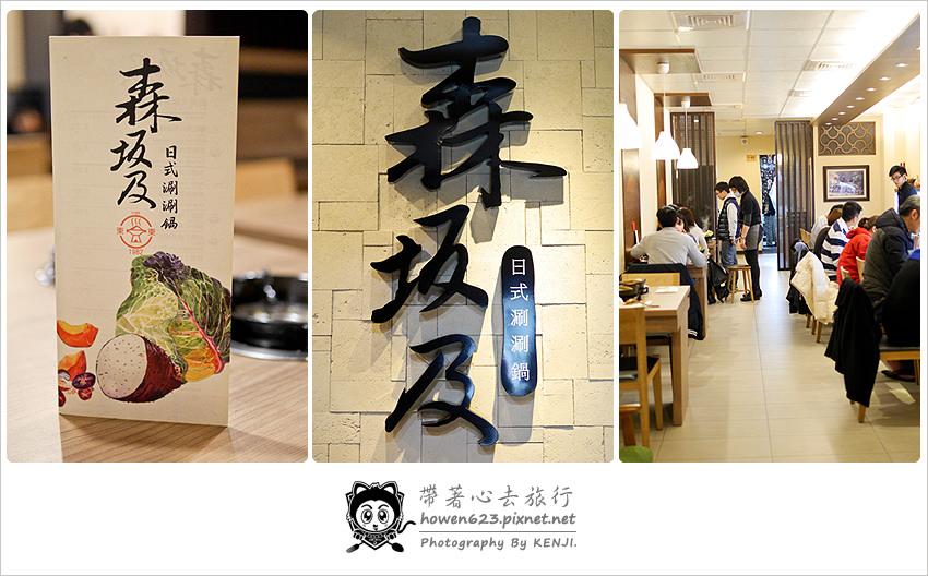 台中-森-及日式火鍋-024.jpg