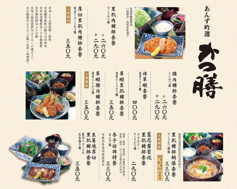 銀座杏子日式豬排-8-2.jpg