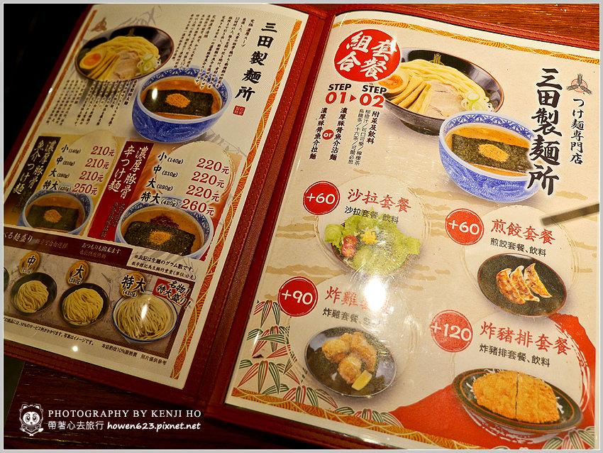 三田製麵-10.jpg