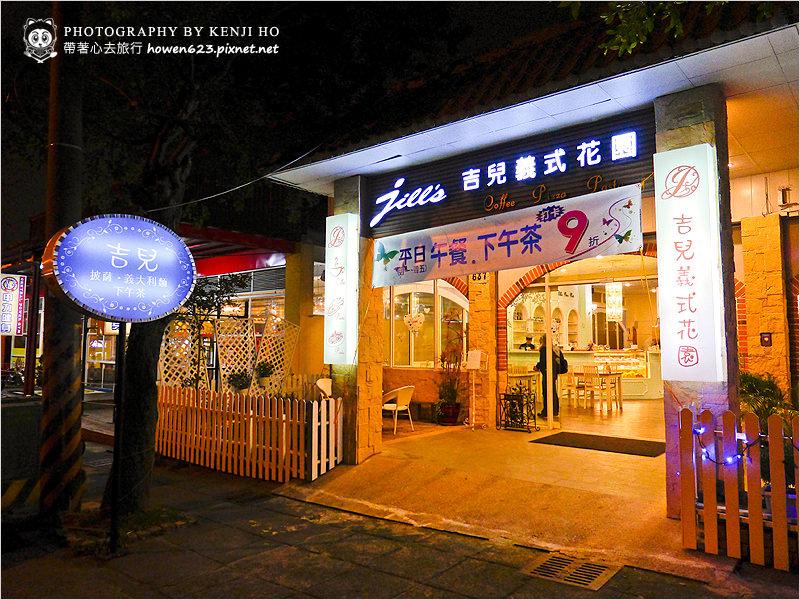 吉兒義式花園餐廳-2.jpg