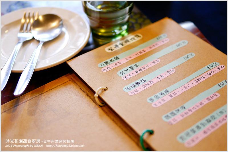 時光花園蔬食廚房-2.jpg
