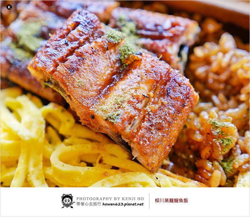 柳川蒸籠鰻魚飯-0.jpg