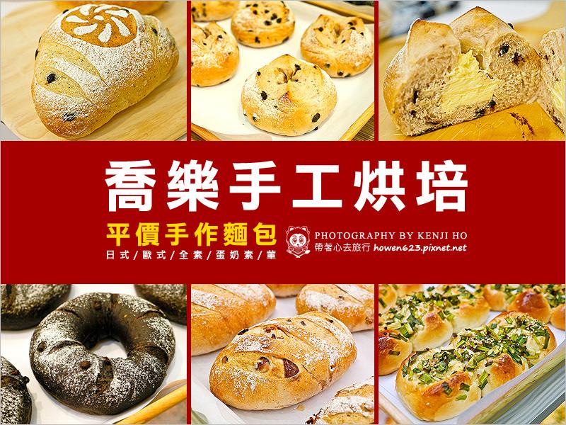 台中西屯區麵包店   喬樂手工烘培   專賣日式、歐式手工創意麵包,好吃又平價。