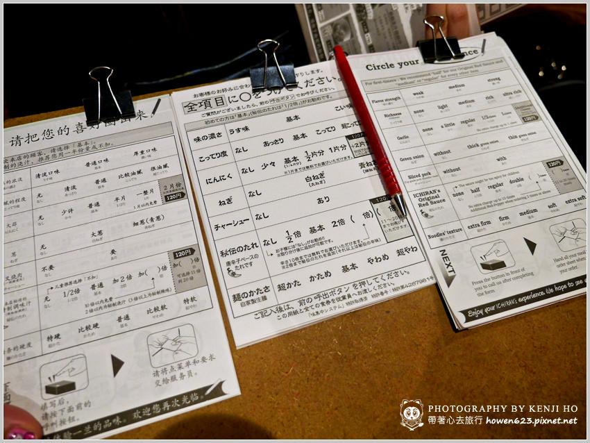 一蘭拉麵-新宿店-7.jpg