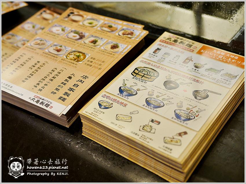 台中丸龜製麵-09.jpg