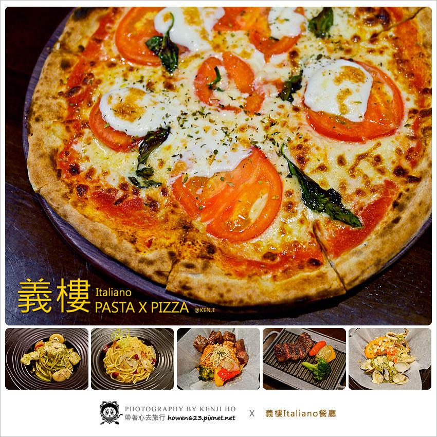 【台中義式餐廳】義樓餐廳 Italiano(學士店)。披薩、義大利麵、燉飯專賣店,工業風格環境還不錯。@台中市北區學士路234號