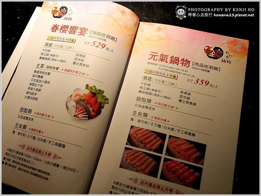 禾稻鍋物-45.jpg