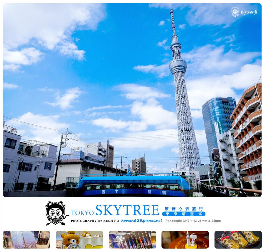★【日本東京】東京晴空塔 TOKYO SKYTREE。超好逛超好買,來東京必遊景點、超人氣的晴空塔限定伴手禮「豹紋香蕉蛋糕」