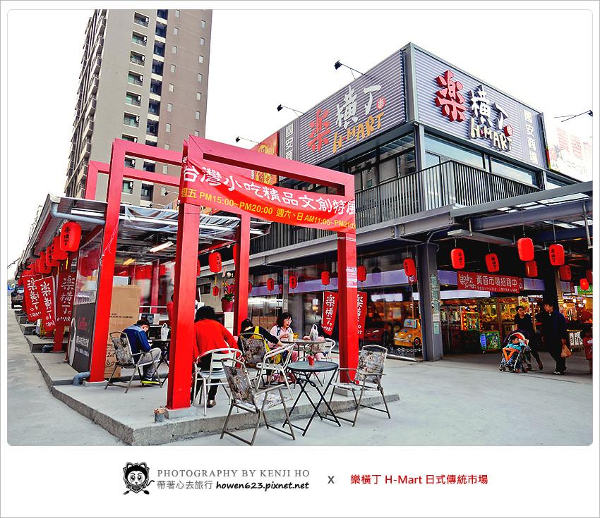樂橫丁日式傳統市場-1.jpg