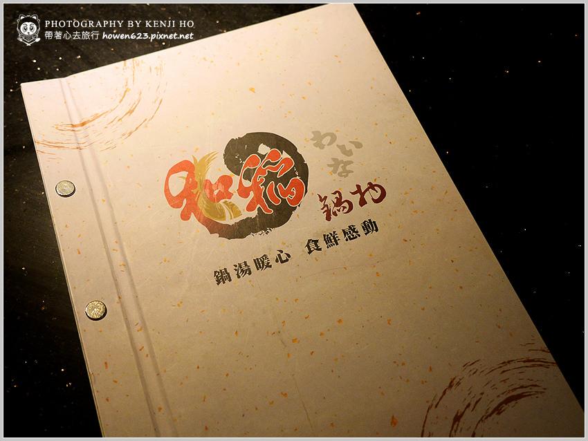 禾稻鍋物-42.jpg