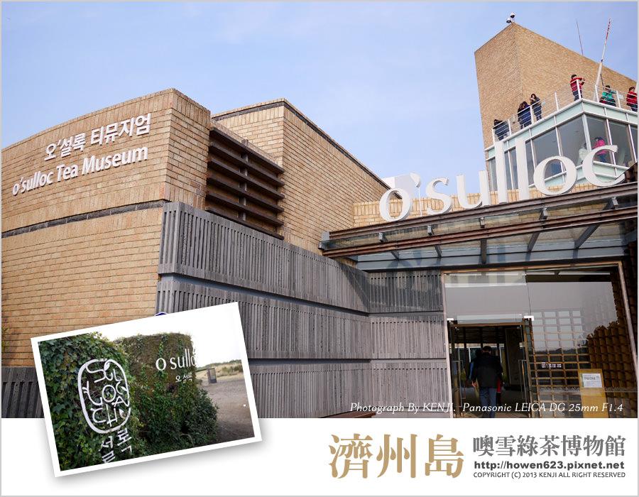 噢雪綠茶博物館1