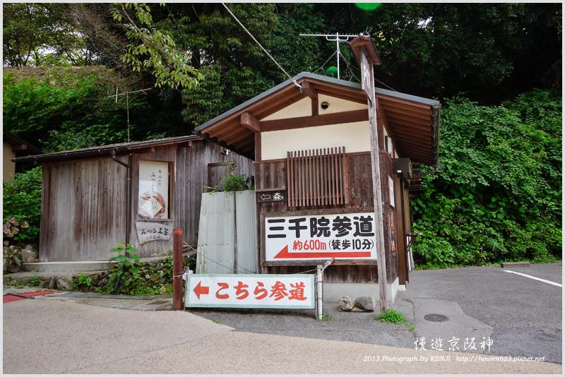 京都-大原三千院-2.jpg