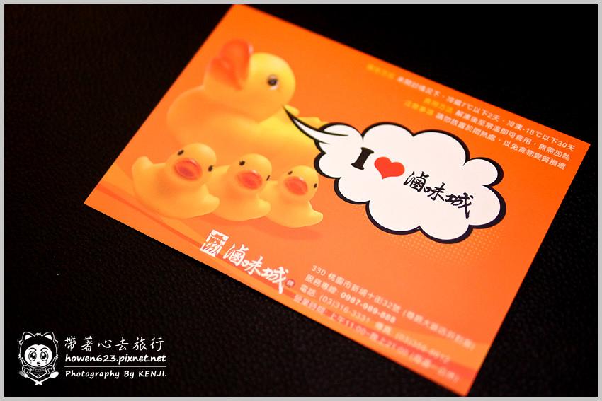 桃園-滷味城-024.jpg