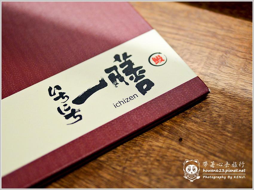 一膳食堂二店-05.jpg
