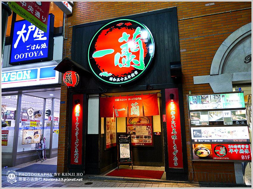 一蘭拉麵-新宿店-2.jpg