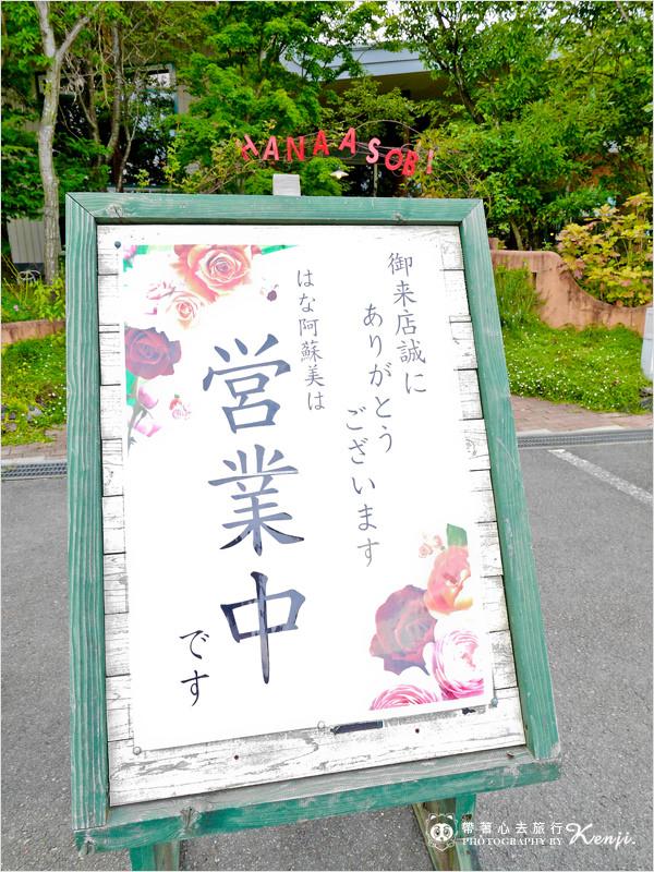 阿蘇美hanaasobi-2-1.jpg