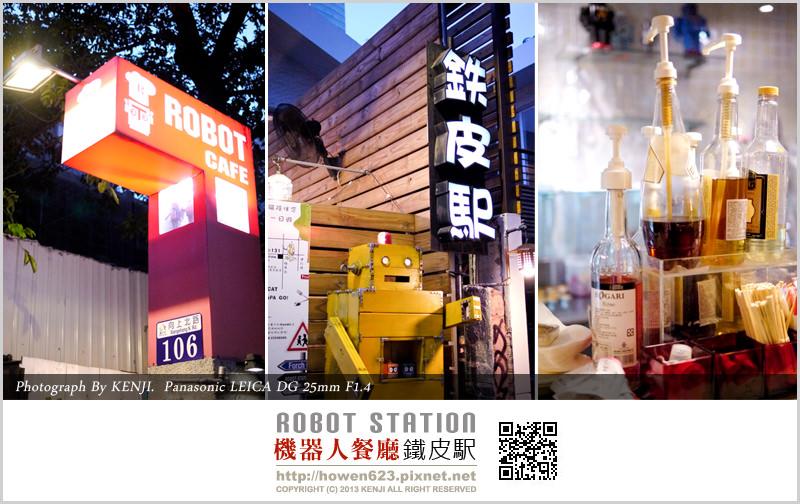 機器人餐廳37