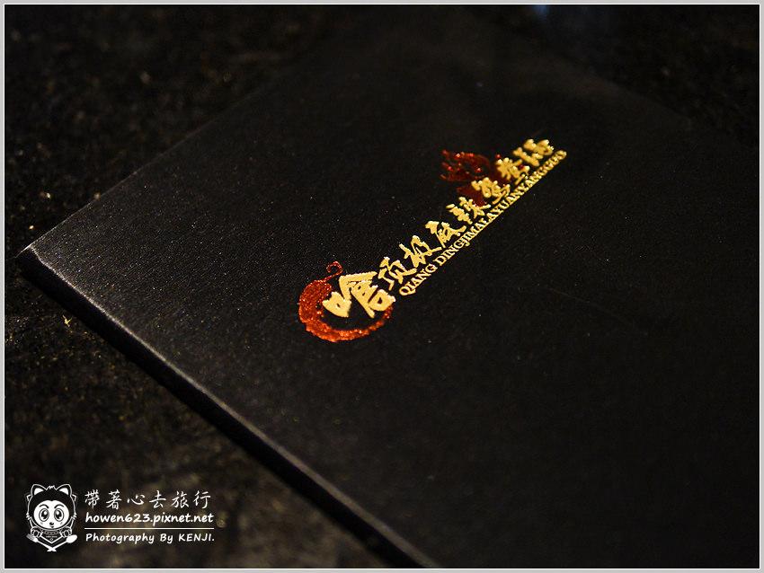 台中-嗆頂級麻辣鴛鴦鍋-01.jpg