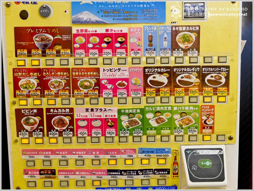 東京新宿-松屋南口店-5.jpg