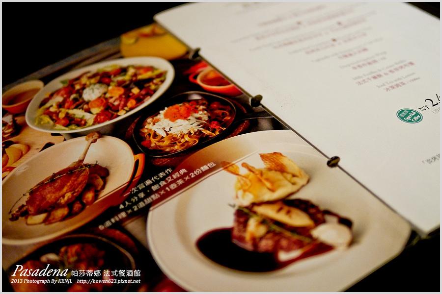 高雄帕莎蒂娜法式餐酒館-1.jpg